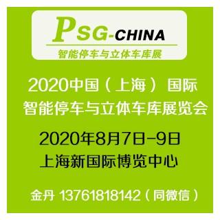 2020年上海智能停车与立体车库展览会