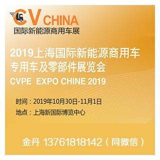 2020年上海新能源专用车零部件展览会