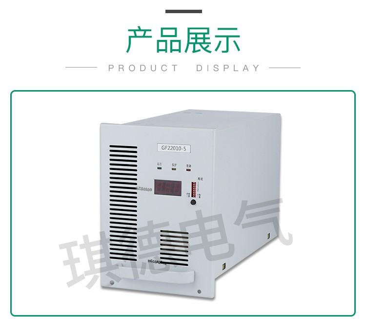 充电模块GF22010-5