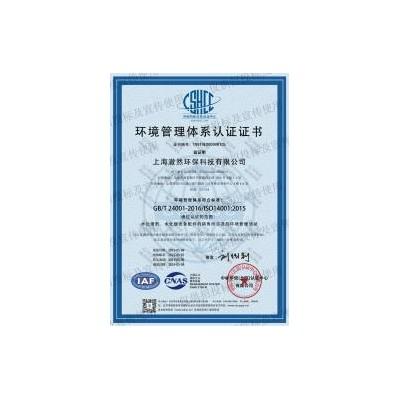 福建省企业3A信用评级商标ISO认证