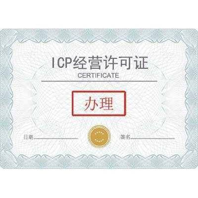 泉州文网文icp备案审批办理一条龙服务