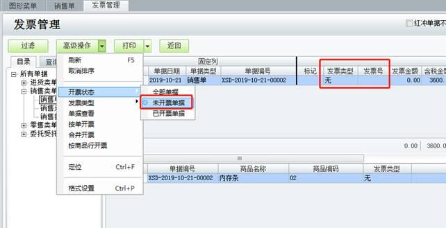 深圳ERP系统