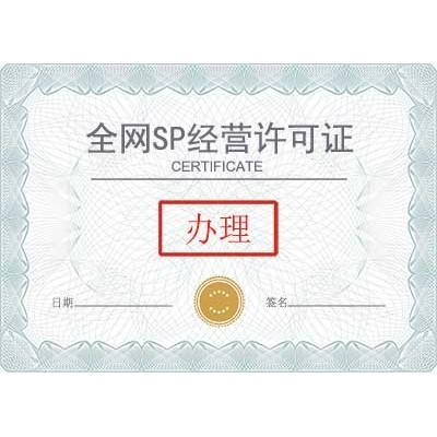 福州sp经营许可证年检 专业人员 省时省心