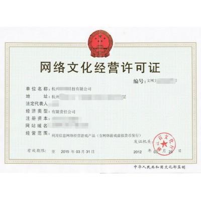 北京直播文网文办理条件及办理所需材料