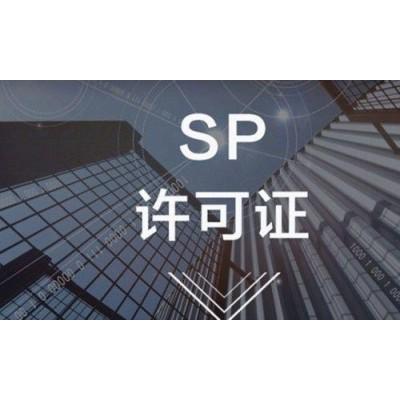 办理上海文网文增值电信业务经营许可证、软著、sp证