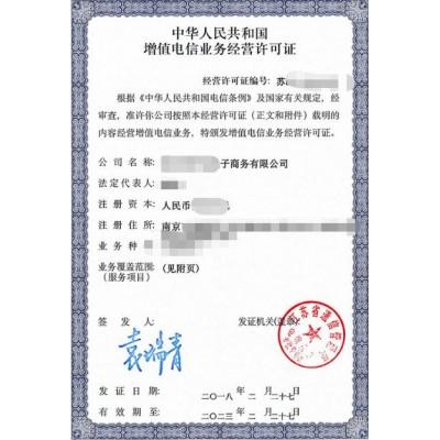 厦门ICP公司壳转让,资质齐全,文网文、ICP证