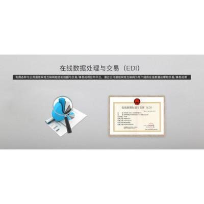 厦门EDI证申请厦门EDI证办理流程是怎样的