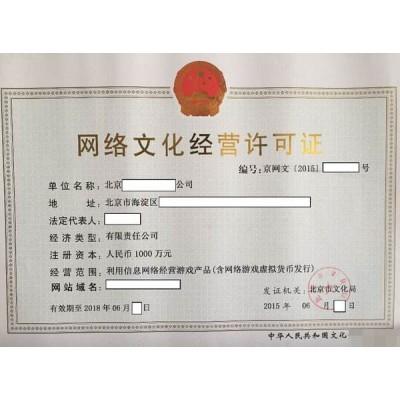 专业办理IDC经营许可证