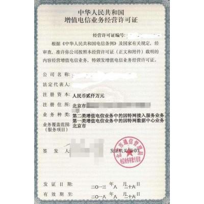 因特网接入服务业务(ISP)申请材料及流程