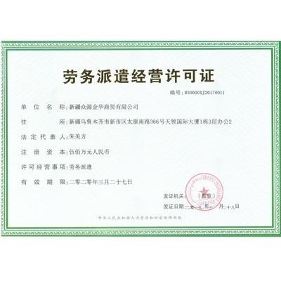 专业代办劳务派遣许可证
