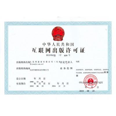 互联网出版许可证申办费用