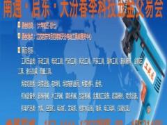2020启东五金展_启东五金会