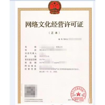 直播类网络文化经营许可证文网文ICP证转让办理