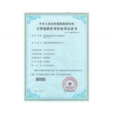 软件著作权申请登记所需要的材料