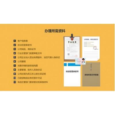 代办电商类增值电信业务经营许可证ICP证互联网服务