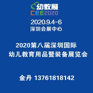 2020第八届深圳国际幼儿教育用品暨装备展览会