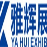 上海雅辉展览策划有限公司