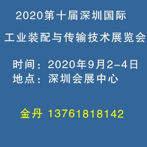 2020工业传输展|深圳工业传输展|中国工业装配传出展