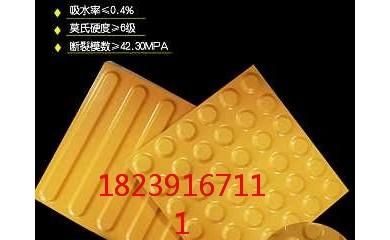 盲人引路砖,人行道止步砖 湖北鄂州全瓷盲道砖厂家6