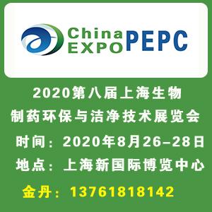 2020制药展|上海制药环保展中国制药环保展
