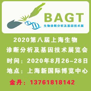 2020第八届上海生物诊断分析及基因技术展览会