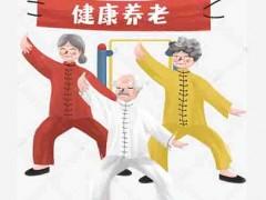 2020养老展 北京养老展 上海养老展