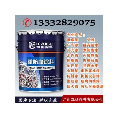 广州凯格涂料 湖南长沙交通车辆氟碳防锈漆 双组份涂料