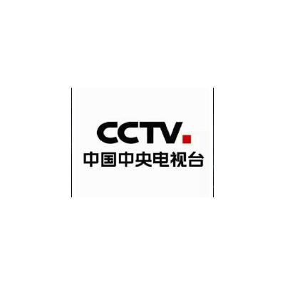 CCTV-10广告报价