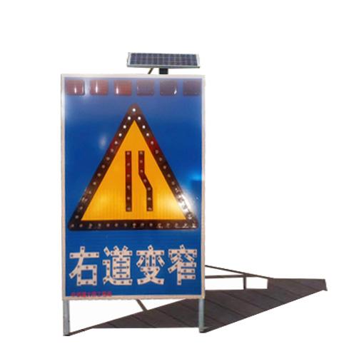 辽源太阳能右道变窄标志牌 XH-BZP-03H 交通设施厂家