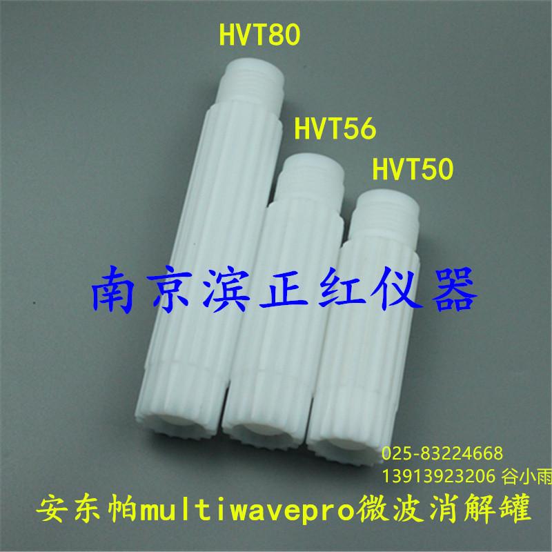 微波消解罐HVT50价格HVT56图片HVT80适配安东帕