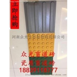 全瓷玻化盲道砖厂家 广东梅州市全瓷盲道砖价格6