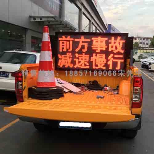 桂林市高速巡逻路况情报板 移动路况情报显示屏厂家