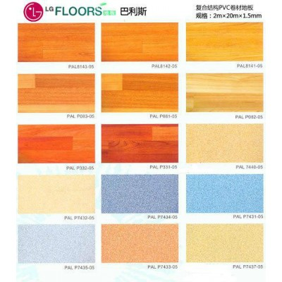 LG巴利斯PVC耐磨防潮卷材地板