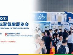 首页2020上海国际聚氨酯展览会【官方发布】