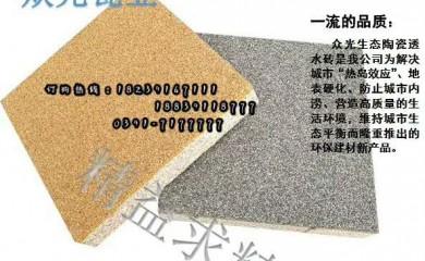 新型路面材料铺路砖 天津静海县众光陶瓷透水砖批发6品牌