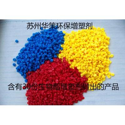 环保造粒颗粒专用生物酯增塑剂通过ROHS2.0标准厂家直销