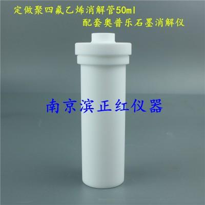 聚四氟消解管50ml适配奥普勒石墨消解仪GD40价格