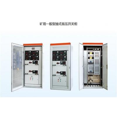 矿用一般型抽式低压开关柜