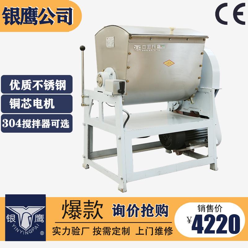 供应山东银鹰HWT25III和面机铜芯电机