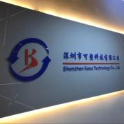 深圳可塑科技有限公司