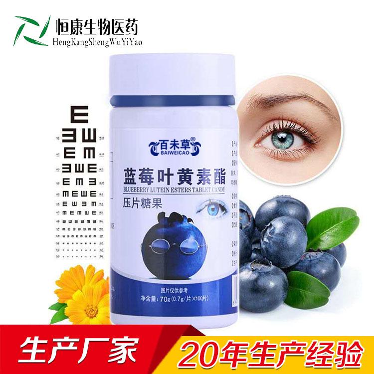 蓝莓叶黄素酯加工批发招商 OEM代加工厂家恒康
