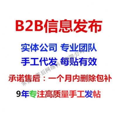 b2b平台代发信息 B2B产品信息发布推广
