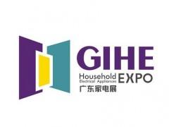 2020中国广东国际家用电器博览会