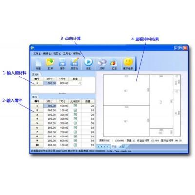 黑格板材开料下料排料套料优化软件