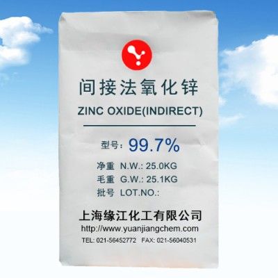 间接法氧化锌99.7% 补强剂着色剂无机抗紫外线填料