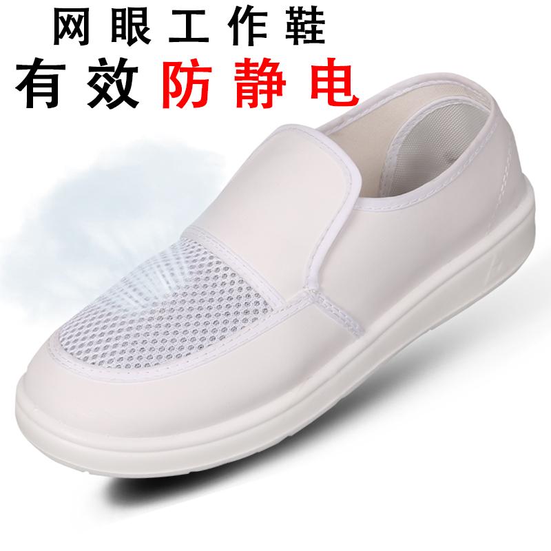 厂家直销皮革单网透气防静电鞋 无尘鞋电子无尘车间帆布鞋