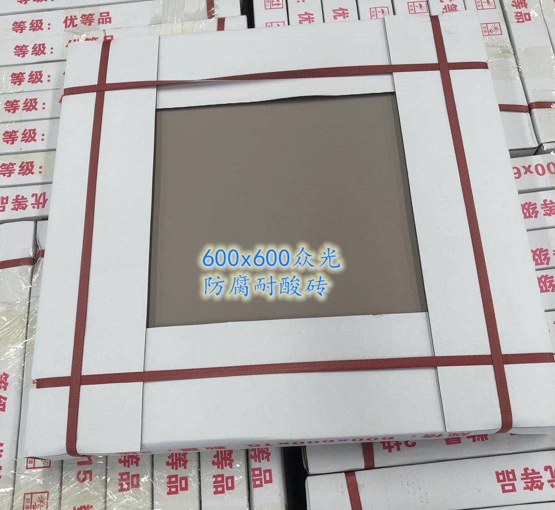 厂家直销600工业防腐地面砖 河北张家口耐酸砖尺寸支持定制6