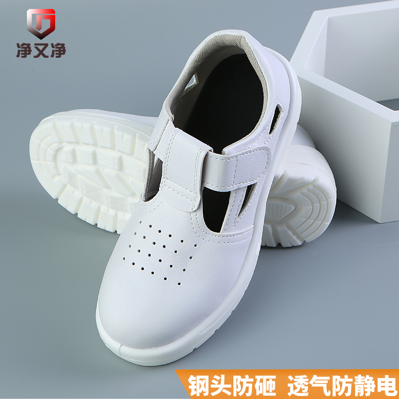 防静电安全鞋 夏季白色透气款 防砸钢包头劳保鞋