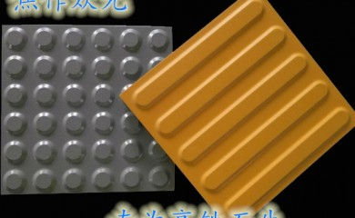 中黄|深灰全瓷盲道砖价格 天津宝坻区盲道砖生产基地6