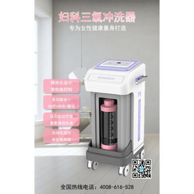 新款妇科三氧冲洗器厂家直销 妇科臭氧冲洗器多少钱